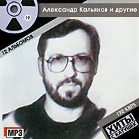 Хиты с катушек   Александр Кальянов и другие