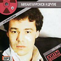 Хиты с катушек   Михаил Муромов и другие