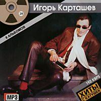 Хиты с катушек   Игорь Карташев