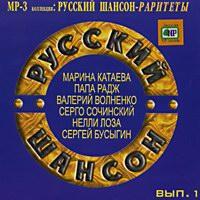 Коллекция: Русский шансон-Раритеты-вып.1