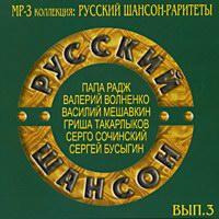 Коллекция: Русский шансон-Раритеты-вып.3
