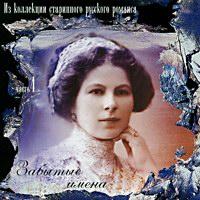 Из коллекции старинного русского романса. Забытые имена. Часть 4