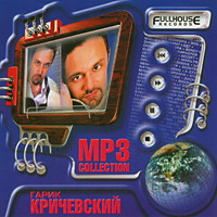 Cover: MP-3 Collection ����� ����������