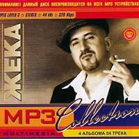Cover: MP-3 Collection Жека