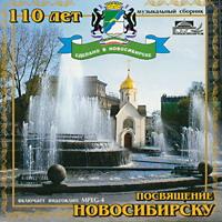 Посвящение Новосибирску -110лет