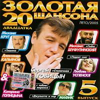 Золотая 20 шансона 5 лето 2005