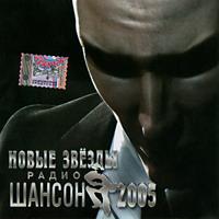 Новые звезды радио Шансон 2005