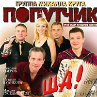 Cover: Ша!