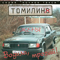 Cover: Водила, трогай!