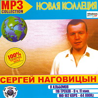 Cover: МР-3 Collection Сергей Наговицын