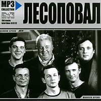 Cover: МР-3 Collection Лесоповал