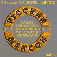МР-3 Русский шансон - Раритеты вып.4