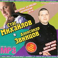 МР-3 Стас Михайлов и Александр Звинцов