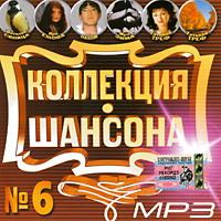 МР-3 Коллекция шансона 6