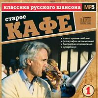 МР-3 Классика русского шансона   Старое кафе 1
