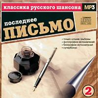 МР-3 Классика русского шансона   Последнее письмо 2