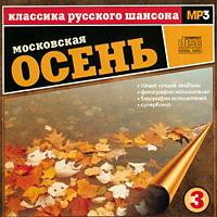 МР-3 Классика русского шансона   Московская осень 3