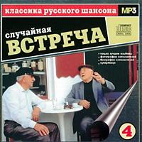 МР-3 Классика русского шансона   Случайная встреча 4