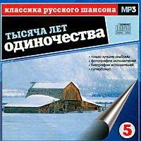 МР-3 Классика русского шансона  Тысяча лет одиночества 5