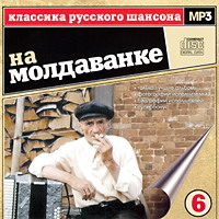 МР-3 Классика русского шансона  На Молдаванке 6