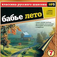МР-3 Классика русского шансона  Бабье лето 7
