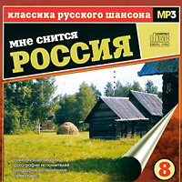 МР-3 Классика русского шансона  Мне снится Россия 8