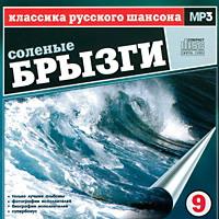 МР-3 Классика русского шансона  Соленые брызги 9