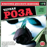 МР-3 Классика русского шансона  Черная роза 10