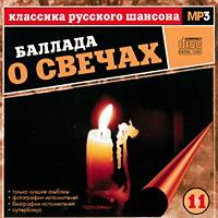 Классика русского шансона. Баллада о свечах. Выпуск №11