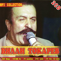 Cover: МР-3 Collection Вилли Токарев CD2