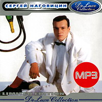 Cover: МР-3 De Luxe Collection Сергей Наговицын
