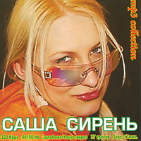 Cover: МР-3 Collection Саша Сирень
