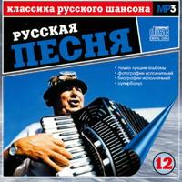 МР-3 Классика русского шансона Русская песня 12