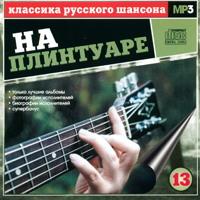 МР-3 Классика русского шансона На плинтуаре 13