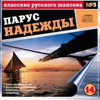 МР-3 Классика русского шансона Парус надежды 14