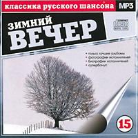 МР-3 Классика русского шансона Зимний вечер 15