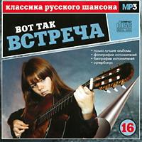 МР-3 Классика русского шансона Вот так встреча 16