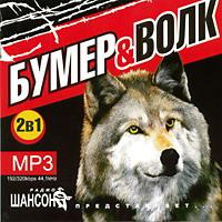 МР-3 Бумер & Волк