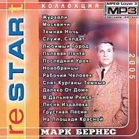МР-3 reSTARt Марк Бернес