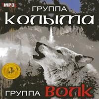 МР-3 группа Колыма и группа Волк