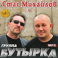 МР-3 Бутырка и Стас Михайлов