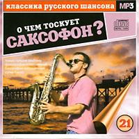 О чём тоскует саксофон? Сборник №21