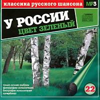Классика русского шансона. У России цвет зелёный. Сборник № 22