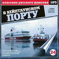 МР-3 Классика русского шансона В Кейптаунском порту 24