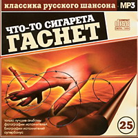 МР-3 Классика русского шансона Что-то сигарета гаснет 25