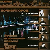 МР-3 Ночной город