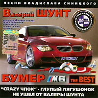 Cover: Бумер М6