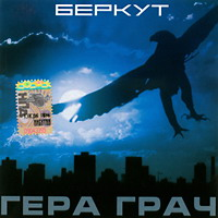 Cover: Беркут
