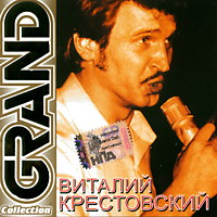 Cover: Grand collection Виталий Крестовский