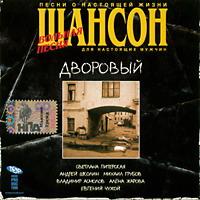 Шансон Дворовый
